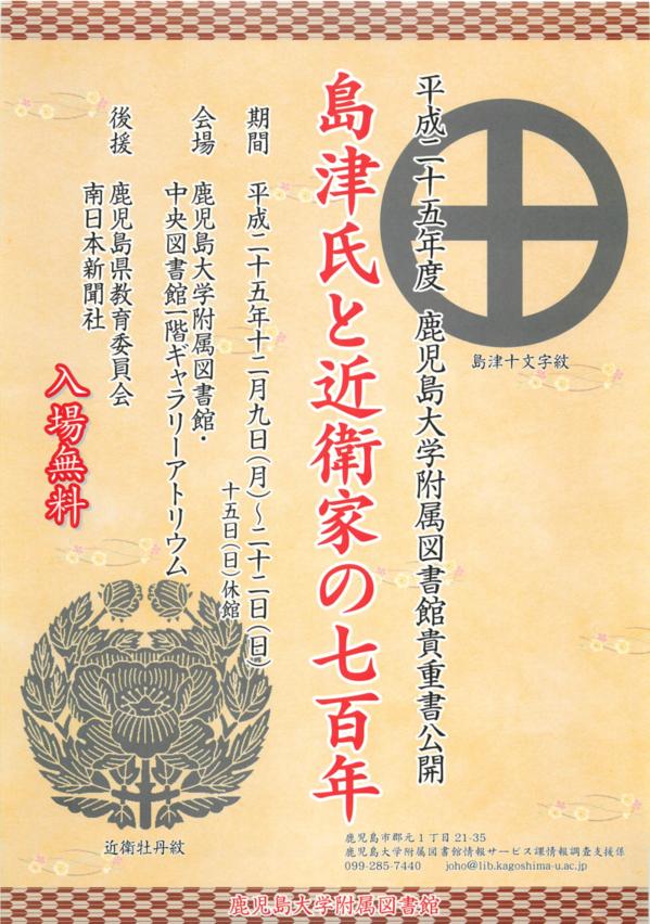 島津氏と近衛家の七百年   鹿児...