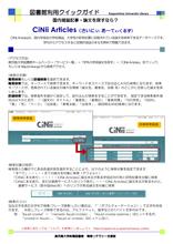 cinii-articles