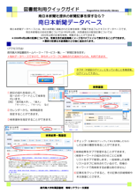 guide_minami