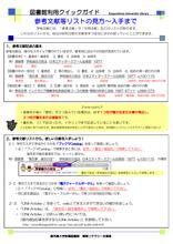 guide_ref