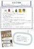 まなぶた通信 創刊号 No.1 2015.12