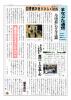 まなぶた通信 No.4 2017.12