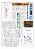 まなぶた通信 No.6 2018.5