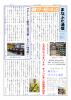 まなぶた通信 No.7 2018.7
